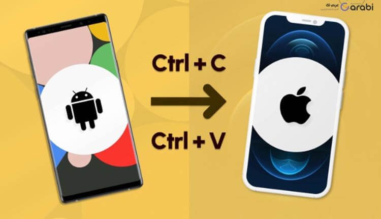 7 مزيا قادمة في هاتف iPhone 13 تم استنساخها من نظام الأندرويد