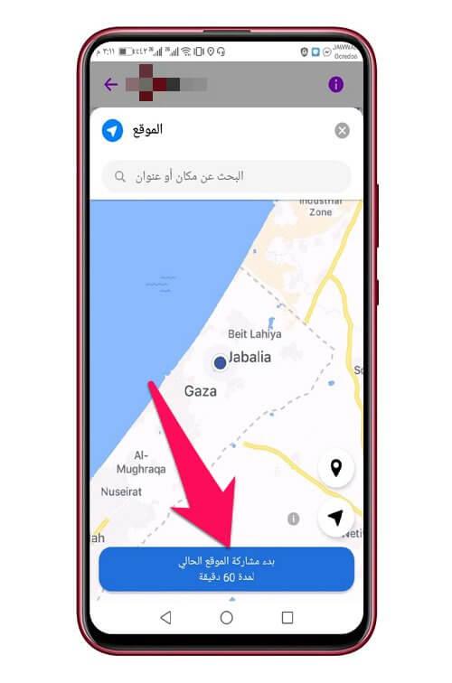 مشاركة الموقع الجغرافي عبر تطبيق مسنجر 3