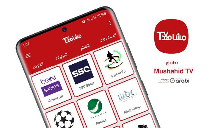 تطبيق Mushahid TV التطبيق الأقوى والأحدث لمشاهدة القنوات العالمية