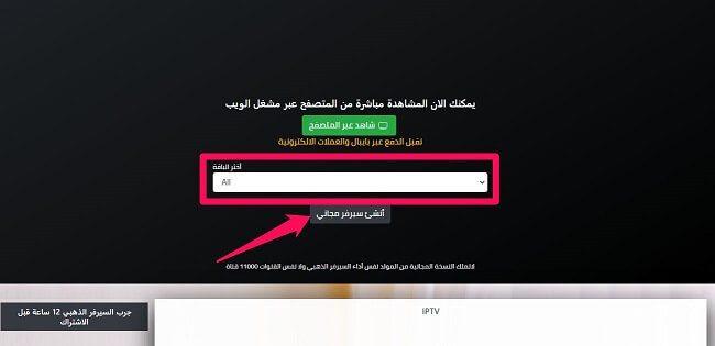 سيرفرات IPTV مجانية