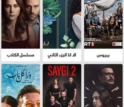 تطبيق Mushahid TV 2