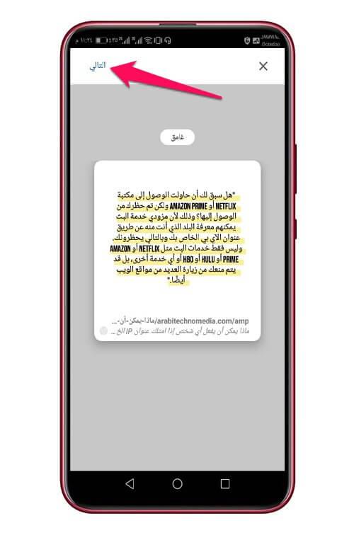 انشاء بطاقات الاقتباس في متصفح جوجل كروم 6