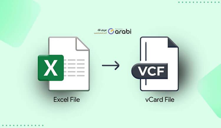 أفضل الطرق لتحويل من Excel إلى vCard ما هو تنسيق VCF