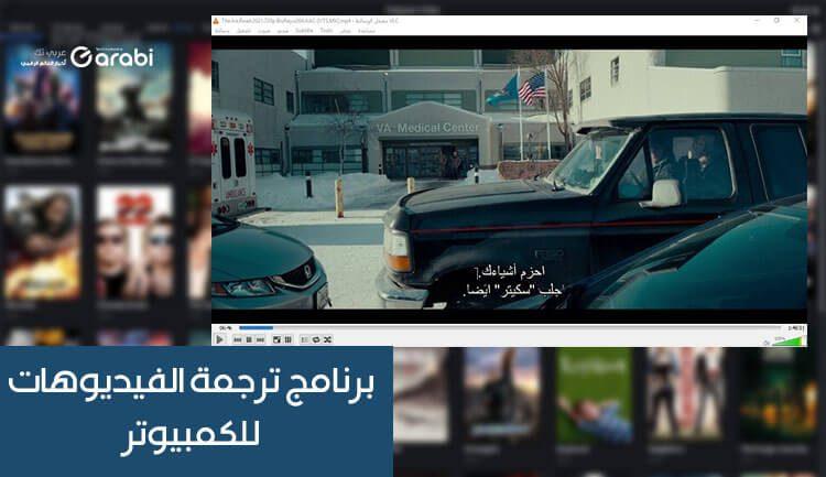 تحميل برنامج ترجمة الفيديوهات للكمبيوتر مجانًا مع الشرح
