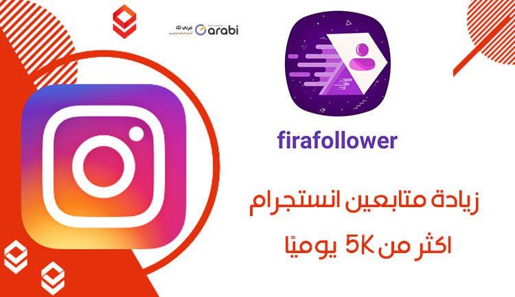 تحميل تطبيق فيرا فالوور لزيادة متابعين انستجرام بأكثر من 5k يوميًا مجانًا