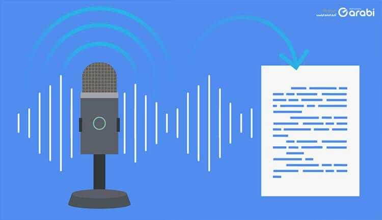 تحويل الكلام إلى نص في نظام التشغيل ويندوز 10 بدون برامج