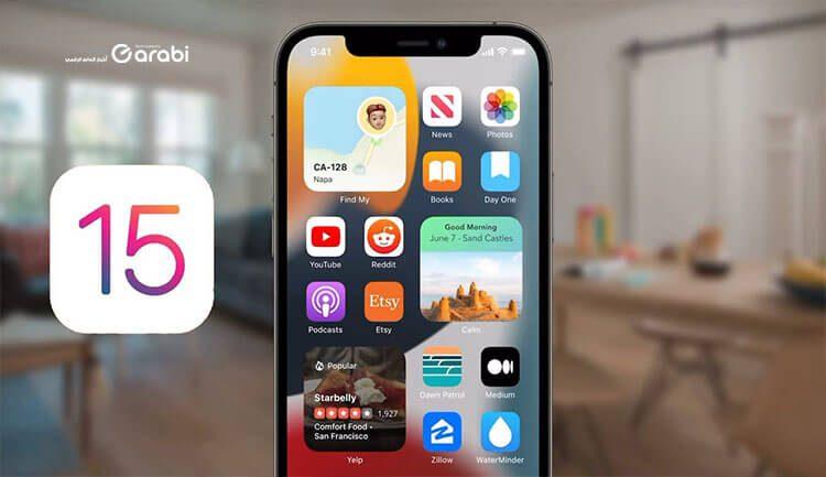 10 مزايا جديدة قادمة في نظام التشغيل iOS 15 نظام تشغيل آيفون الجديد