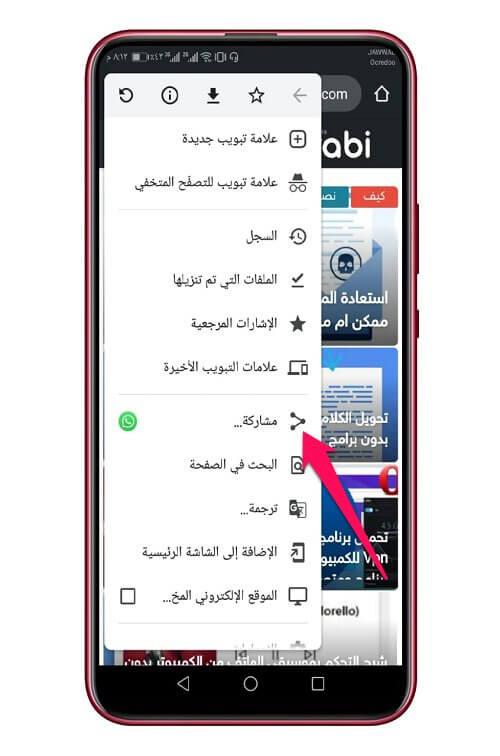 لقطة شاشة طويلة في متصفح Chrome 3