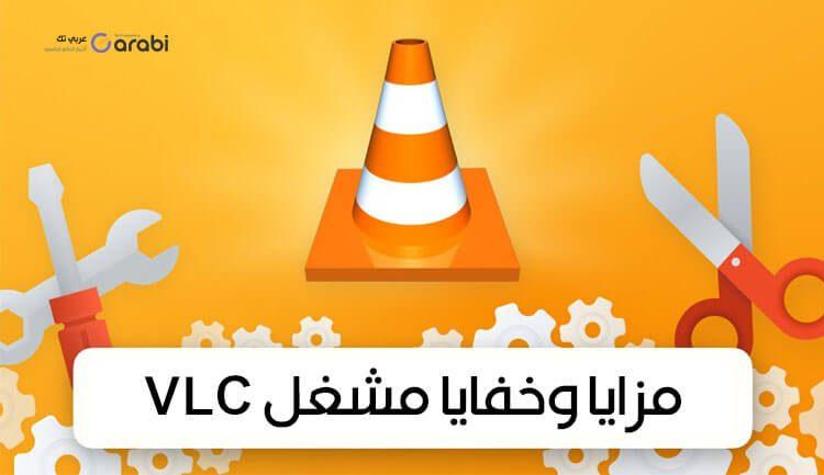 7 استخدامات لبرنامج VLC من الممكن أنك لا تعرفها