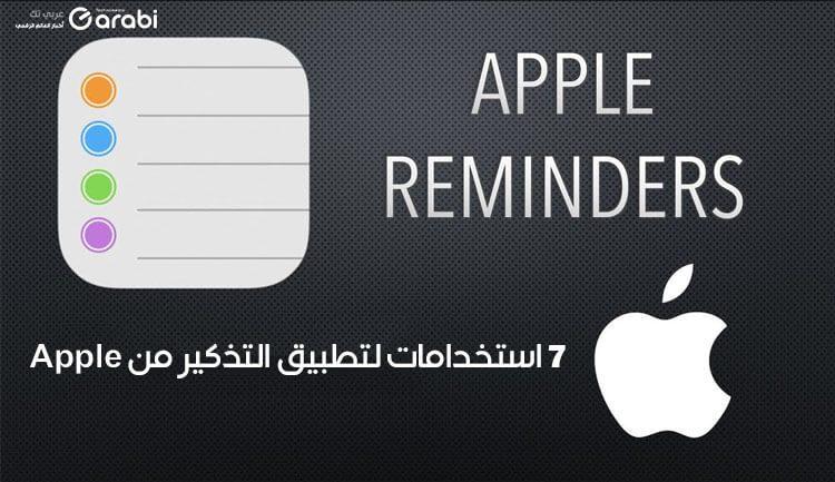 7 استخدامات وخدع في تطبيق Apple Reminders في اجهزة آبل