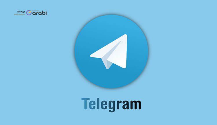 7 مزايا مهمة في تحديث تليجرام 8
