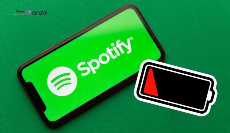 8 طرق لتقليل استنزاف البطارية عند استخدام Spotify