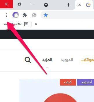 متصفح Chrome