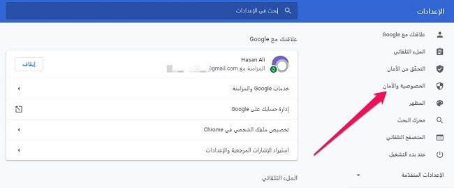 متصفح Chrome 2