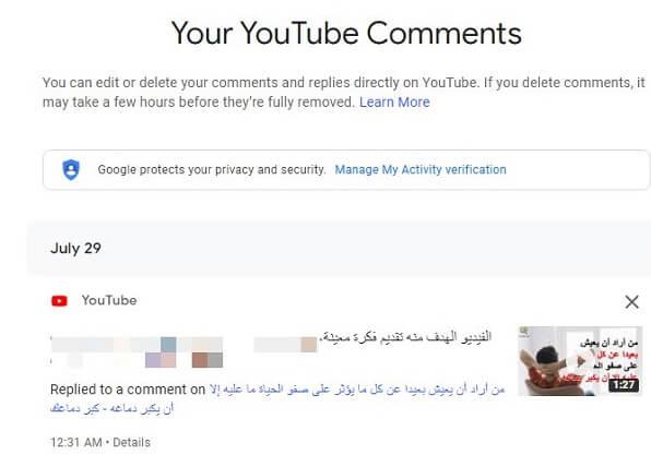 التعليقات على يوتيوب 2