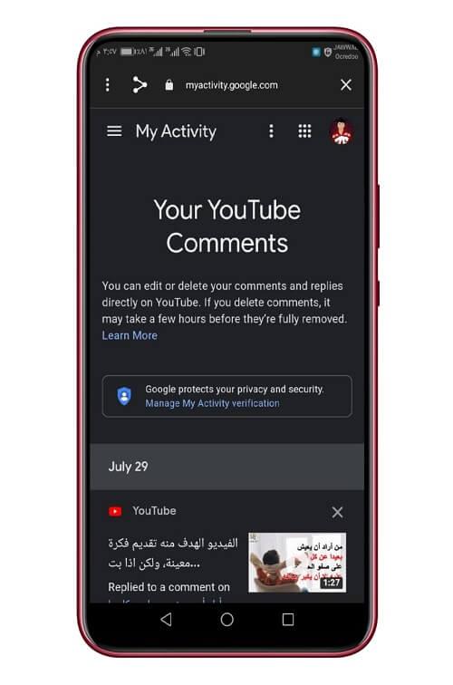 عرض سجل التعليقات على YouTube 1